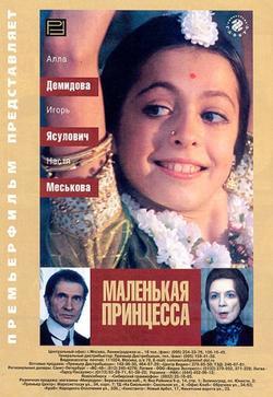 Маленькая принцесса, 1997 - смотреть онлайн