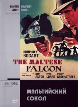 Мальтийский сокол, 1941 - смотреть онлайн