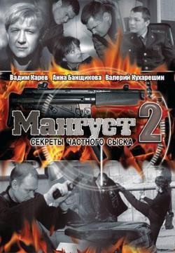 Мангуст 2, 2005 - смотреть онлайн