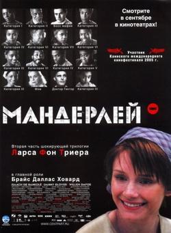 Мандерлей, 2005 - смотреть онлайн