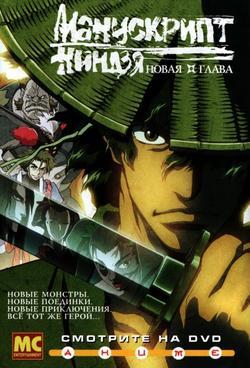 Манускрипт ниндзя: Новая глава, 2003 - смотреть онлайн