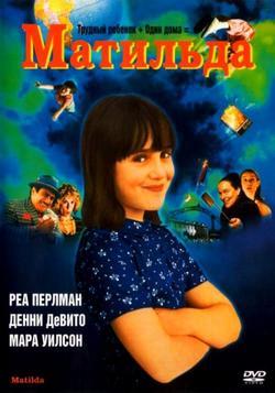 Матильда, 1996 - смотреть онлайн