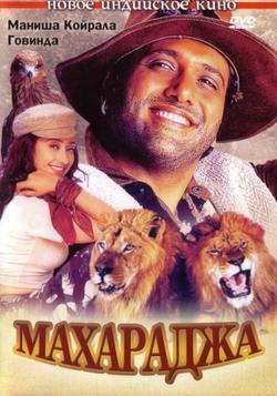 Махараджа, 1998 - смотреть онлайн