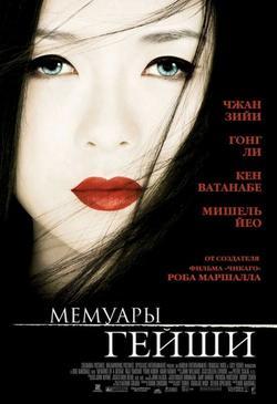 Мемуары гейши, 2005 - смотреть онлайн