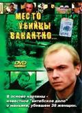 Место убийцы вакантно..., 1991 - смотреть онлайн