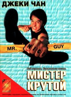 Мистер Крутой, 1996 - смотреть онлайн