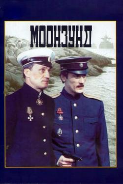 Моонзунд, 1987 - смотреть онлайн