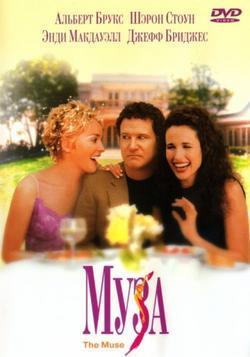 Муза, 1999 - смотреть онлайн