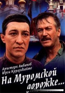 На Муромской дорожке, 1993 - смотреть онлайн