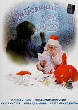 Настоящий Дед Мороз, 2006 - смотреть онлайн