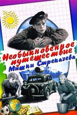 Необыкновенное путешествие Мишки Стрекачева, 1959 - смотреть онлайн