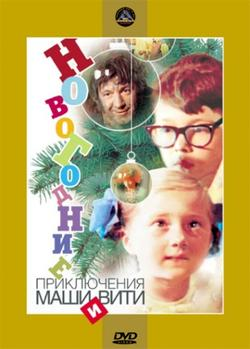 Новогодние приключения Маши и Вити, 1975 - смотреть онлайн