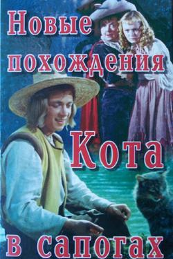 Новые похождения Кота в сапогах, 1958 - смотреть онлайн