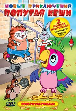 Новые приключения попугая Кеши, 2005 - смотреть онлайн