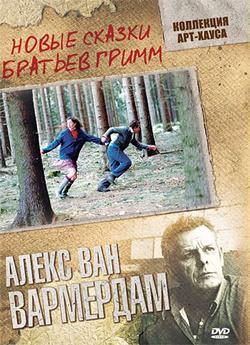 Новые сказки братьев Гримм, 2003 - смотреть онлайн