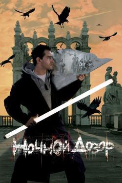 Ночной дозор, 2004 - смотреть онлайн