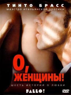 О, женщины!, 2003 - смотреть онлайн