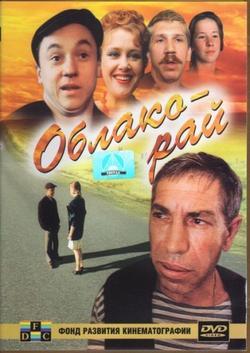 Облако-рай, 1990 - смотреть онлайн