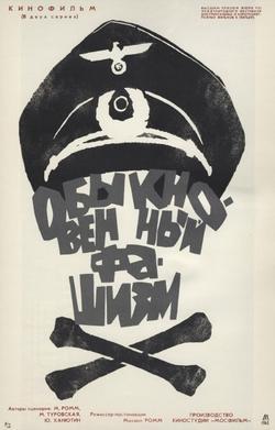 Обыкновенный фашизм, 1965 - смотреть онлайн