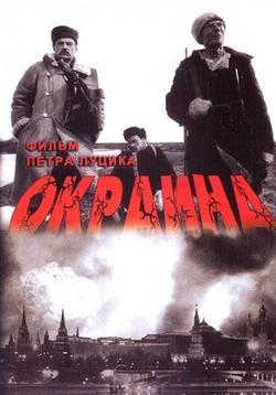 Окраина, 1998 - смотреть онлайн