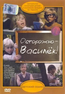 Осторожно — Василек! , 1985 - смотреть онлайн