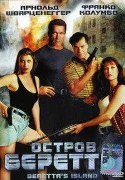 Остров Беретты, 1993 - смотреть онлайн