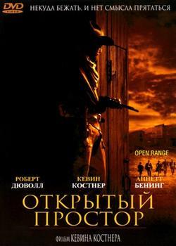 Открытый простор, 2003 - смотреть онлайн