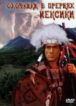 Охотники в прериях Мексики, 1988 - смотреть онлайн