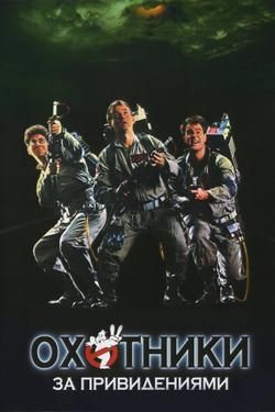 Охотники за привидениями, 1984 - смотреть онлайн