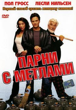 Парни с метлами, 2002 - смотреть онлайн