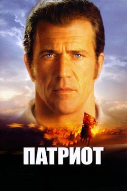 Патриот, 2000 - смотреть онлайн