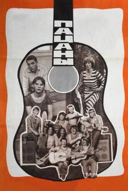 Пацаны, 1983 - смотреть онлайн
