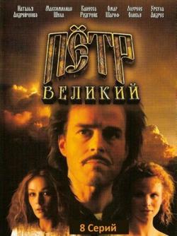 Петр Великий, 1985 - смотреть онлайн