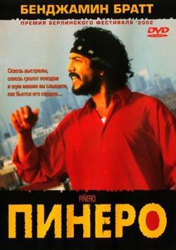 Пинеро, 2001 - смотреть онлайн