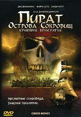 Пират Острова сокровищ: Кровавое проклятие, 2005 - смотреть онлайн