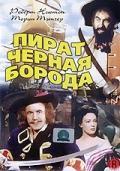Пират Черная борода, 1952 - смотреть онлайн