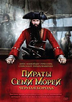 Пираты семи морей: Черная борода, 2006 - смотреть онлайн