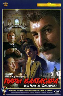 Пиры Валтасара или Ночь со Сталиным, 1989 - смотреть онлайн
