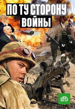 По ту сторону войны, 2004 - смотреть онлайн
