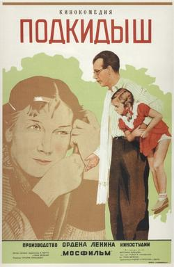 Подкидыш, 1939 - смотреть онлайн