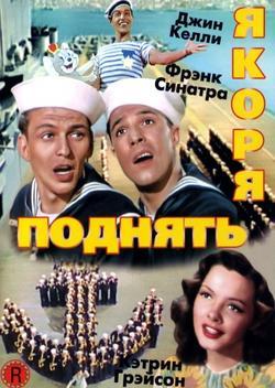 Поднять якоря, 1945 - смотреть онлайн