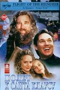 Полет к Санта Клаусу, 2000 - смотреть онлайн
