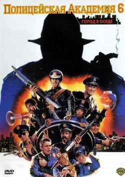 Полицейская академия 6: Город в осаде, 1989 - смотреть онлайн