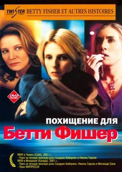 Похищение для Бетти Фишер, 2001 - смотреть онлайн
