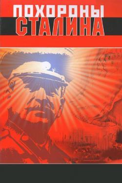 Похороны Сталина, 1990 - смотреть онлайн
