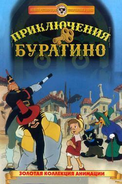 Приключения Буратино, 1959 - смотреть онлайн
