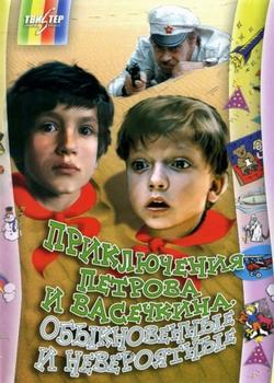 Приключения Петрова и Васечкина, обыкновенные и невероятные, 1984 - смотреть онлайн