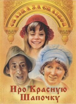 Про Красную Шапочку, 1977 - смотреть онлайн