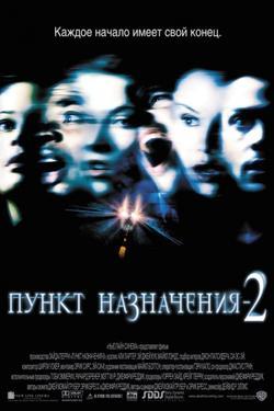 Пункт назначения 2, 2003 - смотреть онлайн