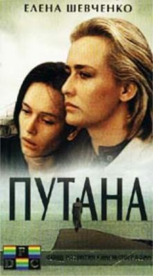 Путана, 1991 - смотреть онлайн